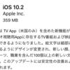 iOS 10.2は割と容量が多い。設定画面も多いし、ちょっと時間が掛かるかも。