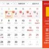 <中国>突然の発表 労働節休暇が4連休に!