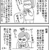 【マンガ】初めてのお子様ランチ☆娘の反応は?