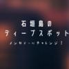 石垣島のディープスポット「メンガテー」にチャレンジ!