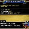 level.1908【物質系15%UP】第246回闘技場ランキングバトル初日・フェンブレン初陣!!
