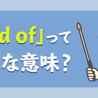 「kind of」ってどんな意味?めちゃくちゃ便利な言葉!