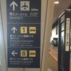 ジェットスター(飛行機)に乗り遅れた話。成田空港第3ターミナルは駅から遠いから注意!