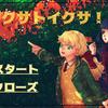 「デクサトイクサ!」の感想 Ver1.00