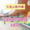 夏休みに行きたい、秋田県の動物園!大森山動物園は朝9時半がオススメ