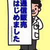 健都漢方では、6/2より通信販売もはじめました!