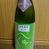 【日本酒の記録】緑風街 純米吟醸生原酒うすにごり