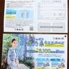 【20/09/30*毎月抽選】そうめん やっぱり 揖保乃糸キャンペーン【バーコ/はがき】