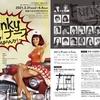 フライドBALL企画vol.43「Funkyナース~きばらんか!~」