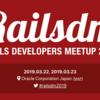 Rails Developers Meetup 2019 への登壇とスポンサーのお知らせ