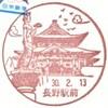 【風景印】長野駅前郵便局