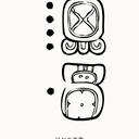 マヤ暦数字上の見えない太陽神 ◆maya/ednWs