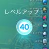 ポケモンGO! TL40&国内図鑑コンプ達成!