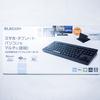 【エレコム】「TK-FBM111BK」3千円以下のマルチペアリングが可能なキーボード