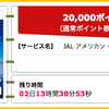 【緊急】JALアメリカン・エキスプレス・カードの新規発行で18,000マイル!
