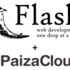 初心者も10分でWebサービスを作れる!PythonフレームワークFlask入門