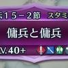 【外伝】15-2節「傭兵と傭兵」ルナティックに挑戦!