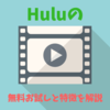 【Hulu】無料お試し期間とは?特徴とメリットデメリットを一挙紹介!