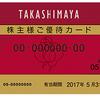 高島屋優待カード