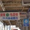 掛川駅北口(2):連雀商店街,錆びたアーケードと朝の光。