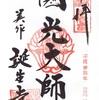 誕生寺(岡山)の御朱印と御朱印帳