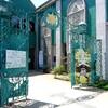 磐田市香りの博物館にて「コーヒーの香り展」が開催中