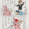 スキウサギ「スキウサギの失踪4」スキウサギ作「スキウサギワールド」