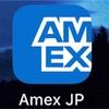アメックスの利用可能額がアプリで確認できるようになりました