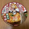 アマプラでテレビアニメ鬼滅の刃無限列車編を見ながら炎ぷらそばを食べた。うまい!うまい!うまい!