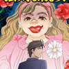 「強気な醜女」ネタバレ感想 真田魔理子作の強烈漫画