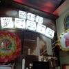 【昭和の町】大分豊後高田市、レトロな町並みを画像、写真付きで紹介