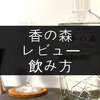 国産ジン「香の森」の味わいレビュー【美味しい飲み方もご紹介】