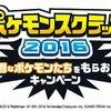 「ポケモンスクラップ2016 特別なポケモンたちをもらおう!」キャンペーン開催決定!