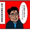 #Yahooニュース がえぐる日本の闇