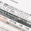 TOEICの受験票、届く(焦)