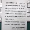 東京音楽隊、「きゅりあん」演奏会…の続き