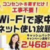 工事不要でネット使い放題!月々950円から!【SoftbankAir】を紹介します!!