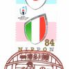【風景印】博多月隈郵便局(2019.9.26押印)