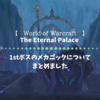 【World of Warcraft】Eternal Palaceの1stボスのメカニックについて
