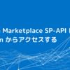 Amazon Marketplace SP-API に Postman からアクセスする
