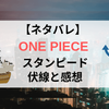 【ネタバレ】ONE PIECE スタンピードの伏線と感想