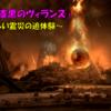 【FF14】第5部6章「漆黒のヴィランズ⑧」 5.0メインストーリーを振り返る