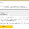 Amazonの架空請求業者から詐欺メールが届いたのでステアカウントを使って登録してみたその5