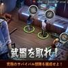 人気の無料スマホゲームアプリ「ステート・オブ・サバイバル」は全世界9,000万ダウンロード突破の大ヒットのマルチスタイル生存戦略RPG