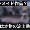 スパロボT戦闘アニメが流出!?あれはファンメイドではなく本物だ!