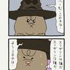 悲熊「組み分け」