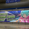 東京ゲームショウ2017!!<前編>