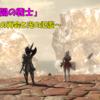 【FF14】第5部1章「闇の戦士④」 5.0メインストーリーを振り返る