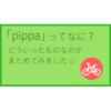 【自転車レンタルシェアサービス】「pippa」って何?利用料金やどこで利用できるのかまとめてみましたっ