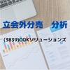 【立会外分売の分析】3839 ODKソリューションズ